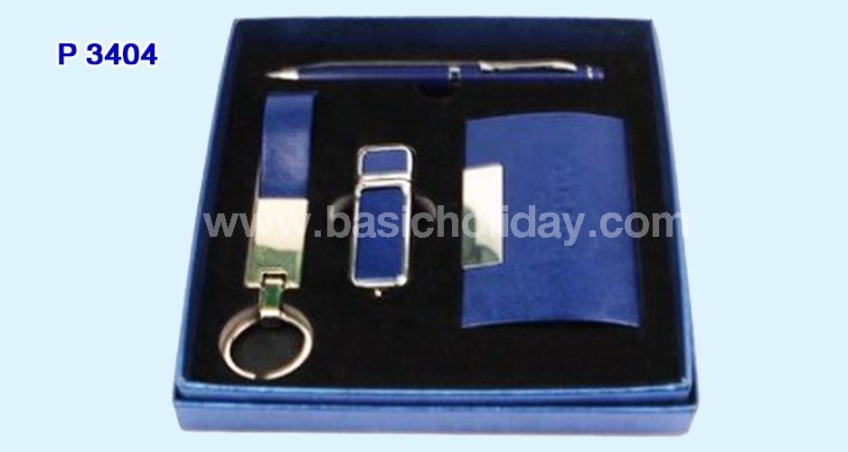 ชุดกิฟต์เซ็ทตลับนามบัตร,ปากกา,พวงกุญแจและแฟลชไดร์ฟ 8GB