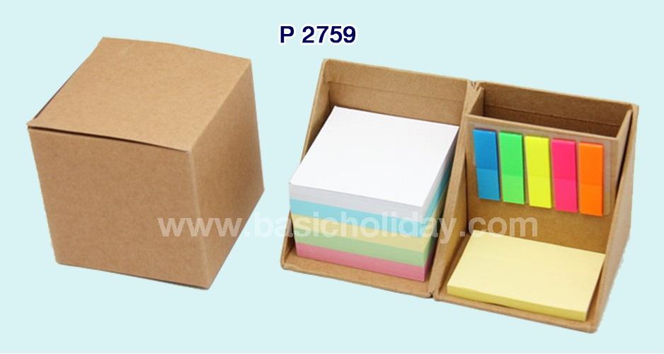 กระดาษโน๊ตพร้อมโพสอิต+กล่องรีไซเคิล
