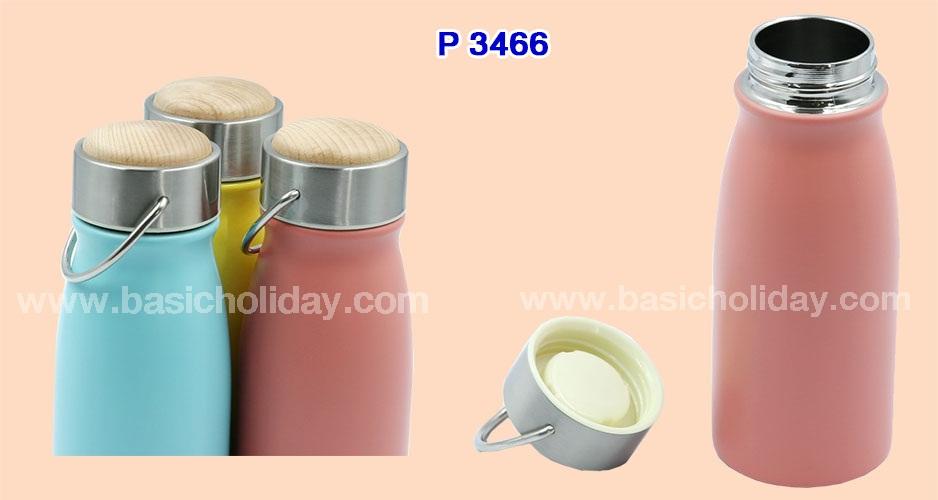 P 3466 กระบอกน้ำสแตนเลส ขนาด 350 ml. (เก็บอุณหภูมิร้อนเย็น 6-8 ชม.)