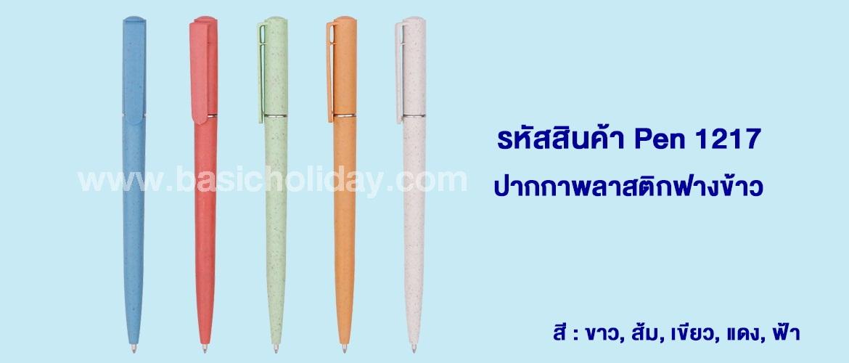 ปากกาพลาสติกฟางข้าว ปากกาไม่ถึง 10 บาท ปากกาพลาสติก ปากกาของพรีเมี่ยม