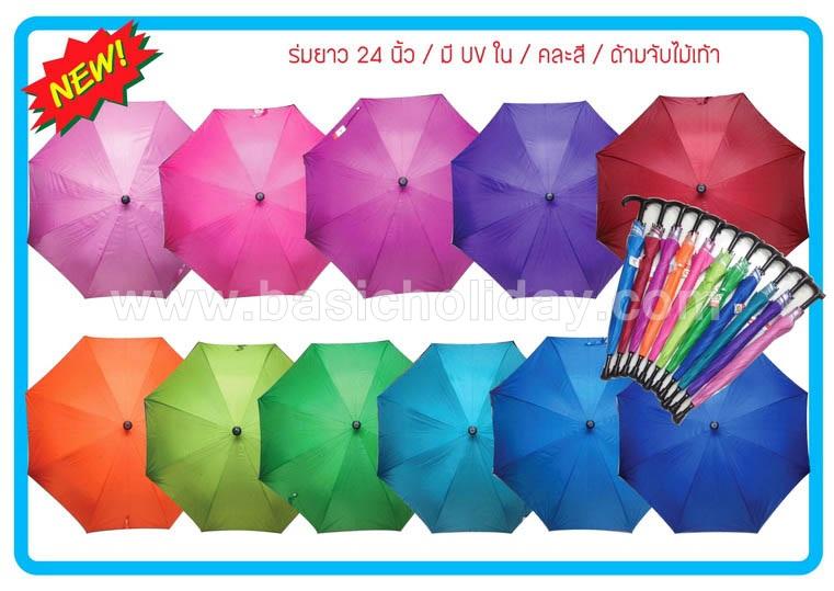 ขายส่งร่ม ร่มสกรีน สกรีนร่ม ร่มถูก ร่มสั่งทำ ร่มพับ ร่มแจก ร่มพรีเมี่ยม ร่มลายผลไม้ ร่มไม้เท้า