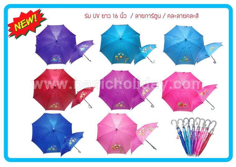 ขายส่งร่ม ร่มสกรีน สกรีนร่ม ร่มถูก ร่มสั่งทำ ร่มพับ ร่มแจก ร่มพรีเมี่ยม ร่มลายผลไม้ ร่มการ์ตูน