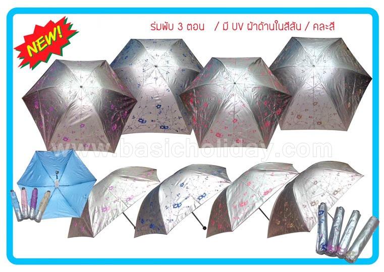 ขายส่งร่ม ร่มสกรีน สกรีนร่ม ร่มถูก ร่มสั่งทำ ร่มพับ ร่มแจก ร่ม ราคาโรงงาน ร่มแฟชั่น ร่มพรีเมี่ยม ร่มตอนเดียว ร่มกอล์ฟ