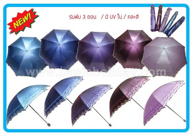 ขายส่งร่ม ร่มสกรีน สกรีนร่ม ร่มถูก ร่มสั่งทำ ร่มพับ ร่มแจก ร่มพรีเมี่ยม ร่มลายผลไม้ ร่มสีเข้ม ร่มเกาหลี