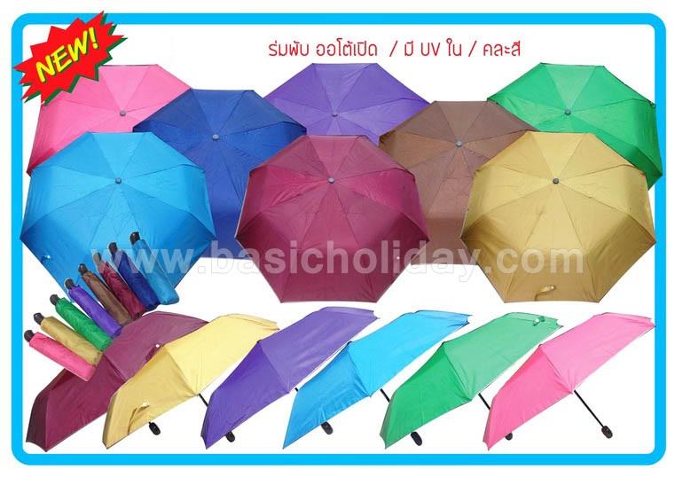ขายส่งร่ม ร่มสกรีน สกรีนร่ม ร่มถูก ร่มสั่งทำ ร่มพับ ร่มแจก ร่มพรีเมี่ยม ร่มลายผลไม้ ร่มสีเข้ม