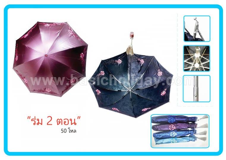 ร่มส่ง ร่มขายส่ง ร่มพับ ร่มแฟชั่น ร่มขายส่งราคาถูก ขายร่ม ร่มราคาโรงงาน ของที่ระลึก ของพรีเมี่ยม ร่มแจก ของสมนาคุณ