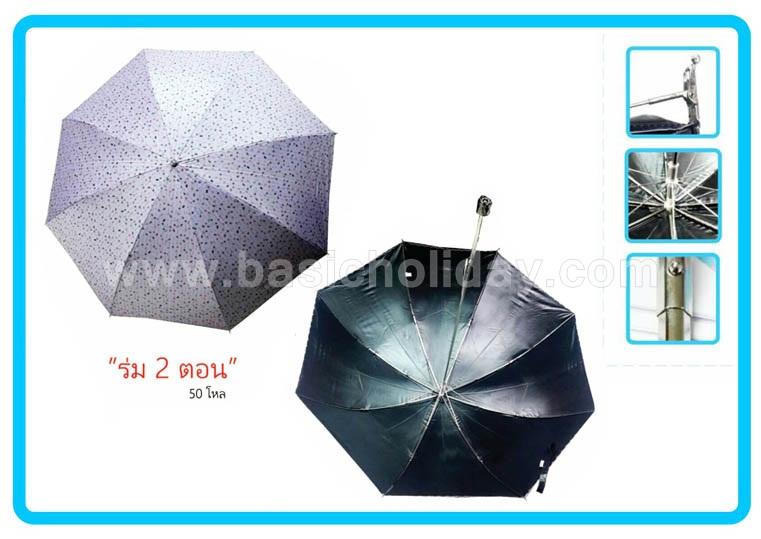 ขายส่งร่ม ร่มสกรีน สกรีนร่ม ร่มถูก ร่มสั่งทำ ร่มพับ ร่มแจก ร่มพรีเมี่ยม ร่มลายผลไม้ ร่มสีเข้ม ร่มลายจุด