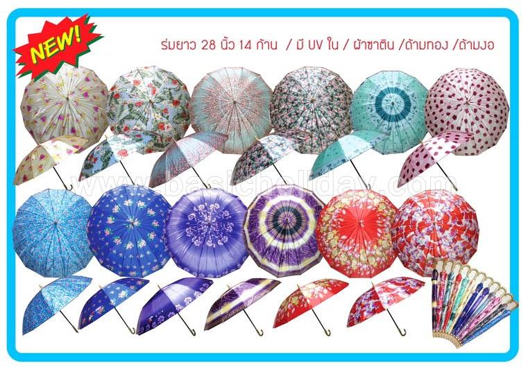 ขายส่งร่ม ร่มสกรีน สกรีนร่ม ร่มถูก ร่มสั่งทำ ร่มพับ ร่มแจก ร่มพรีเมี่ยม ร่มลายผลไม้ ร่มสีเข้ม ร่มลายดอก