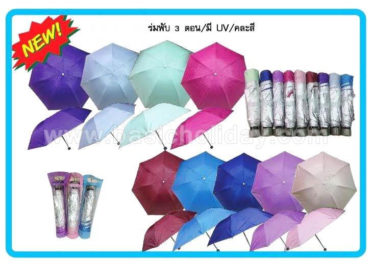 ขายส่งร่ม ร่มสกรีน สกรีนร่ม ร่มถูก ร่มสั่งทำ ร่มพับ ร่มแจก ร่มพรีเมี่ยม ร่มสีเข้ม ร่มสีพื้น สกรีนฟรี ของแจก ของแถม ของที่ระลึก ของพรีเมี่ยม