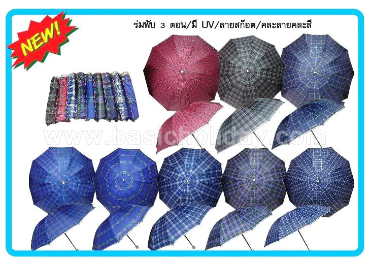 ขายส่งร่ม ร่มสกรีน สกรีนร่ม ร่มถูก ร่มสั่งทำ ร่มพับ ร่มแจก ร่มพรีเมี่ยม ร่มสีเข้ม ร่มลายสก๊อต ร่มสีพื้น สกรีนฟรี ของแจก ของแถม ของที่ระลึก ของพรีเมี่ยม