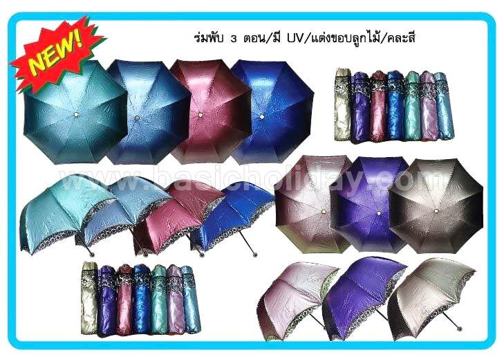 ขายส่งร่ม ร่มสกรีน สกรีนร่ม ร่มถูก ร่มสั่งทำ ร่มพับ ขอบลาย ร่มแจก ร่มพรีเมี่ยม ร่มสีเข้ม ร่มสีพื้น สกรีนฟรี ของแจก ของแถม ของที่ระลึก ของพรีเมี่ยม