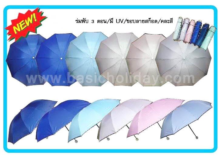 ขายส่งร่ม ร่มสกรีน สกรีนร่ม ร่มถูก ร่มสั่งทำ ร่มพับ ร่มแจก ร่มพรีเมี่ยม ร่มสีเข้ม ร่มมีขอบ ร่มสีพื้น สกรีนฟรี ของแจก ของแถม ของที่ระลึก ของพรีเมี่ยม