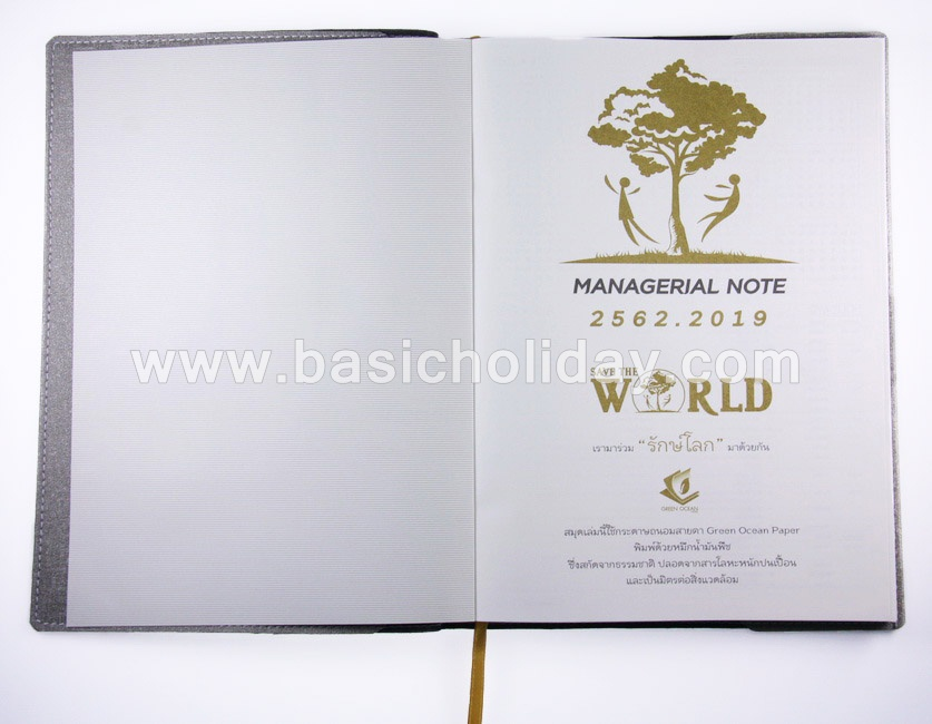Managerial Note A4 สมุดโน๊ตพรีเมี่ยม สมุดไดอารี่พรีเมี่ยม สมุดออแกไนเซอร์พรีเมี่ยม ของที่ระลึก ทำของแจก