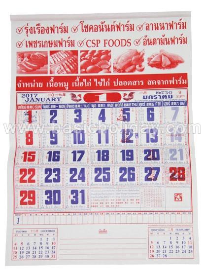 ปฏิทินแขวน พิมพ์ปฏิทินทุกแบบ รับพิมพ์ปฏิทินจีนหน่ำเอี้ยง ปฏิทินฮก ของพรีเมี่ยม ในช่วงเทศกาลปีใหม่