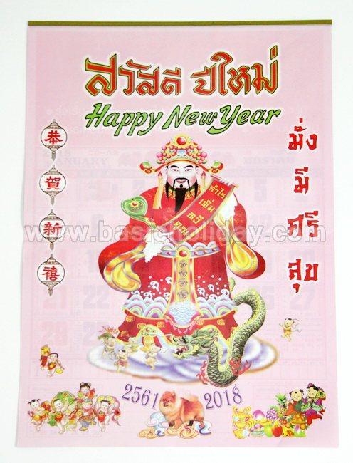 ปฏิทินแขวน พิมพ์ปฏิทินทุกแบบ รับพิมพ์ปฏิทินจีนหน่ำเอี้ยง ทำปฏิทินฮก ของพรีเมี่ยม ในช่วงเทศกาลปีใหม่