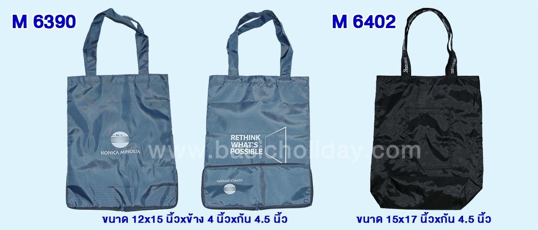 ถุงผ้า กระเป๋าผ้าดิบ ถุงผ้าไนล่อน ถุงผ้าดิบ ของพรีเมี่ยม จำหน่าย ถุงผ้าลดโลกร้อน รับผลิตถุงผ้า กระเป๋า รับผลิตกระเป๋าผ้า รับทำกระเป๋าผ้าพรีเมี่ยม กระเป๋าผ้า ด่วน สำเร็จรูป