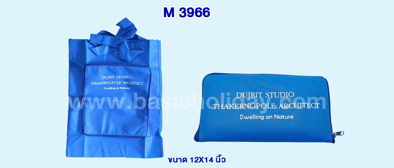 M 3966 ถุงผ้าพับได้ผ้าสปันบอนด์-DUJRIT STUDIO ขนาด 12X14 นิ้ว