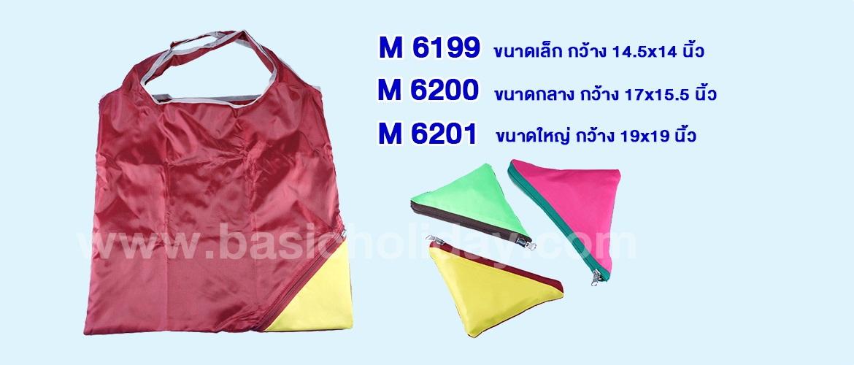 ถุงผ้าพับได้ รับผลิตและนำเข้า เป้สะพาย ของพรีเมี่ยม กระเป๋า สินค้าพรีเมียม ของที่ระลึก ของชำร่วย ของแจก ของแถม