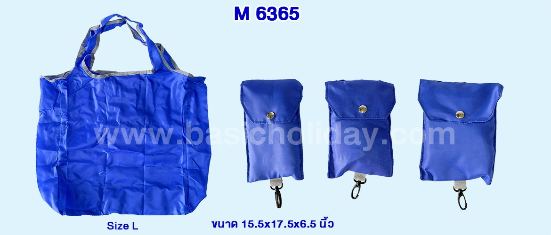 ถุงผ้าพับได้ รับผลิตและนำเข้า กระเป๋า ของพรีเมี่ยม สินค้าพรีเมียม เป้สะพาย ของที่ระลึก ของชำร่วย ของแจก ของแถม