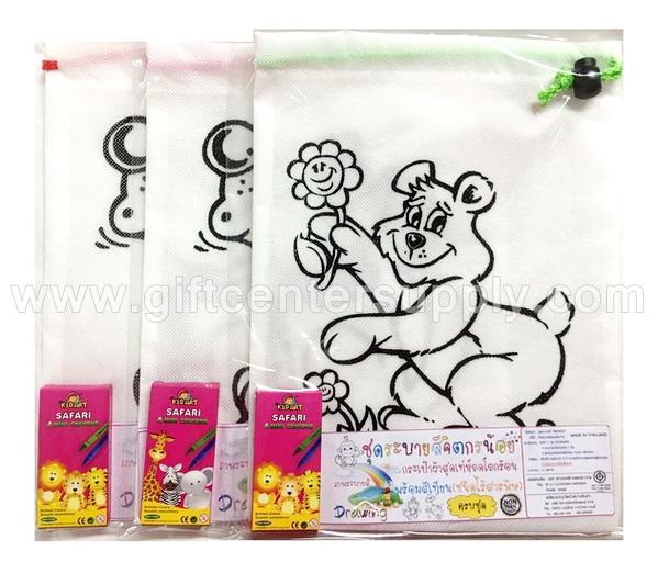 ชุดระบายสี กระเป๋าผ้า ของแจก วันเด็ก ของขวัญวันเด็ก ของแจก ของรางวัล งานวันเด็ก ชุดของแจกเด็ก ของบริจาคเด็ก ของจับฉลากวันเด็ก