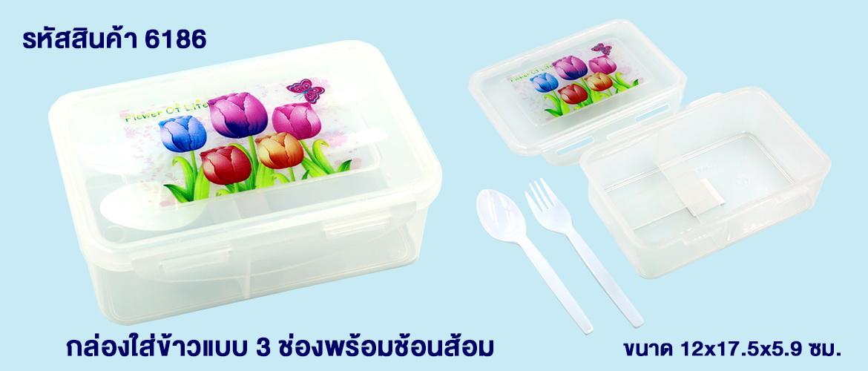 กล่องใส่ข้าวแบบ 3 ช่องพร้อมช้อนส้อม
