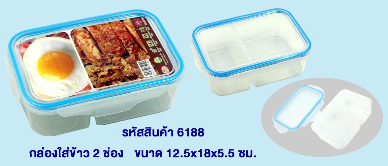 กล่องใส่ข้าว 2 ช่อง กล่องใส่ข้าวพลาสติก กล่องพลาสติกใส่อาหาร