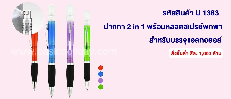 ปากกา 2 in 1 พร้อมหลอดสเปรย์พกพา สำหรับบรรจุแอลกอฮอล์ ปากกา 2 in 1 พร้อมหลอดสเปรย์พกพา ปากกาของพรีเมี่ยม ปากกาพรีเมี่ยมนำเข้า