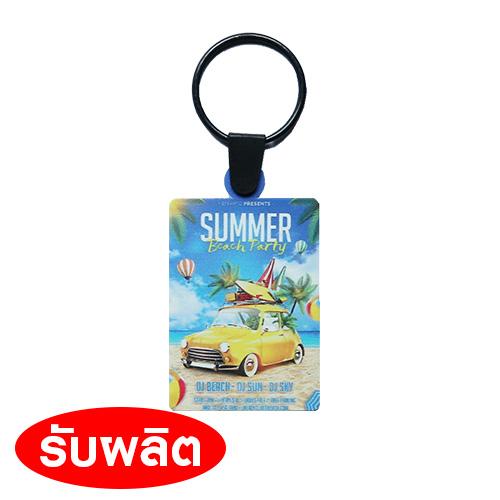 พวงกุญแจยางพีวีซี พวงกุญแจ รัยผลิตพวงกุญแจ ของพรีเมี่ยม ของที่ระลึก ของแจกงานอีเว้นท์