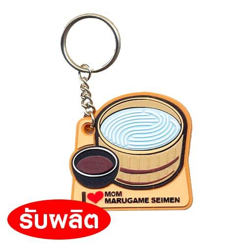 พวงกุญแจยางหยอด พวงกุญแจยาง รัยผลิตพวงกุญแจ ของพรีเมี่ยม ของที่ระลึก ของแจกงานอีเว้นท์