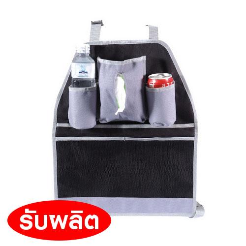 กระเป๋าใส่ของในรถยนต์ กระเป๋าเก็บของในรถ กระเป๋าจัดระเบียบในรถ กระเป๋าพรีเมี่ยม ของที่ระลึก