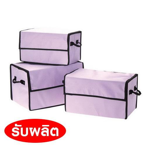 กล่องผ้าพับเก็บได้ กล่องผ้าพับได้ กล่องผ้าเก็บของ กล่องผ้าใส่ของพับได้่ กล่องผ้าของพรีเมี่ยม
