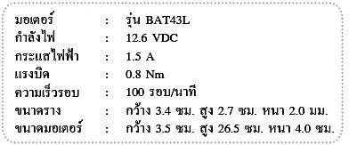 มอเตอร์และรางม่านรุ่นBAT43L-4