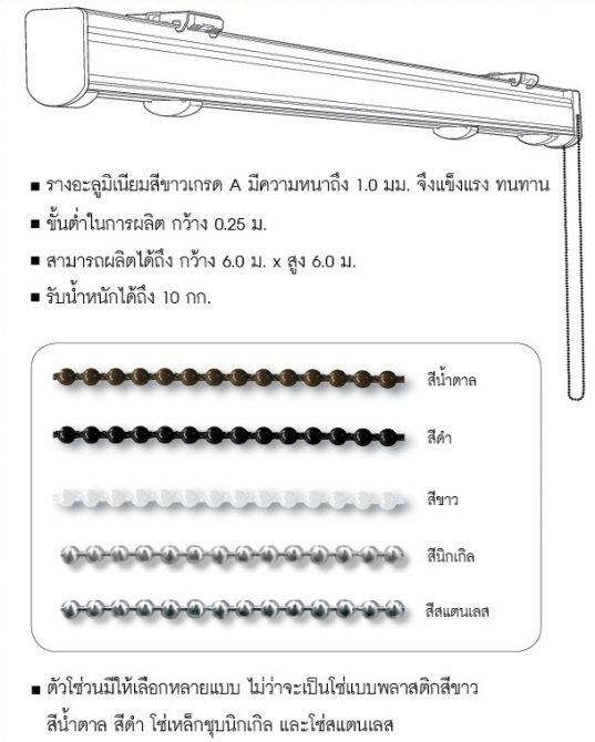 รางม่านพับรุ่น Sping Lock System