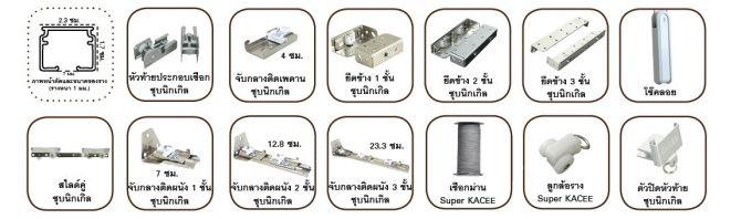 อุปกรณ์รางม่านจีบ รุ่น SuperKacee