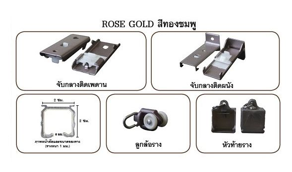 Rod Curtain_Smooth Kacee_Rose Gold