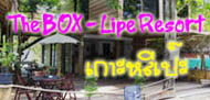 The BOX - Lipe Resort