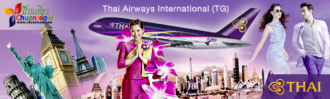 thai-airways-international.png