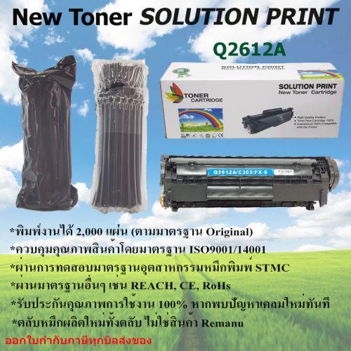 SOLUTION PRINT TONER Q2612A/FX9