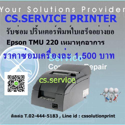รับซ่อมปริ้นเตอร์ TMU 220