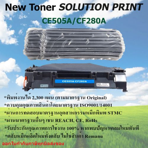 SOLUTION PRINT TONER CE505A/CF280A