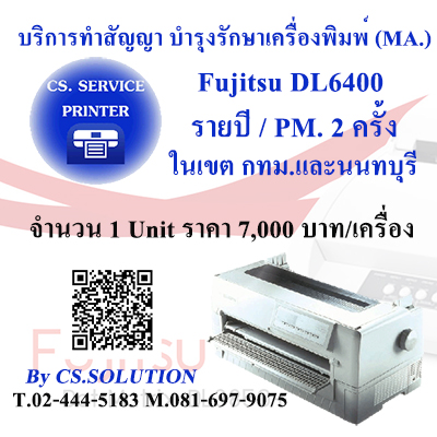สัญญาบำรุงรักษาเครื่อง Fujitsu DL6400