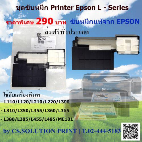 ชุดซับหมึก PRINTER EPSON L - SERIES