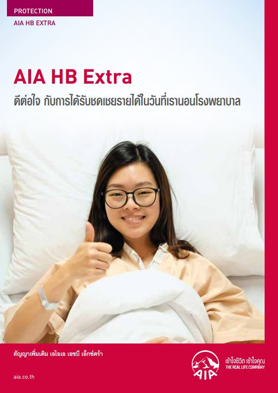 AIA HB EXTRA