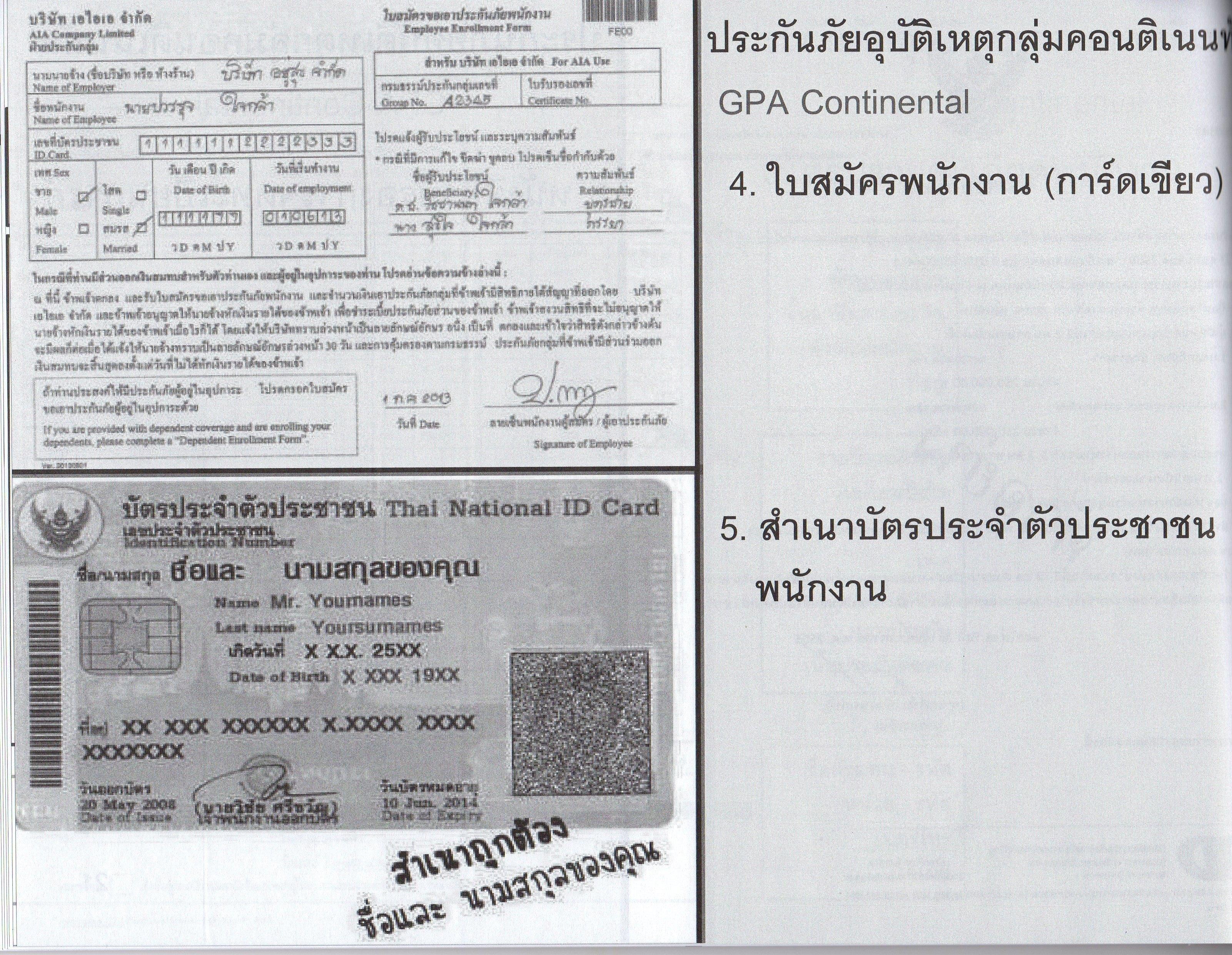 ใบสมัครพนักงาน (สีเขียว)  สำเนาบัตรประชาชนพนักงาน