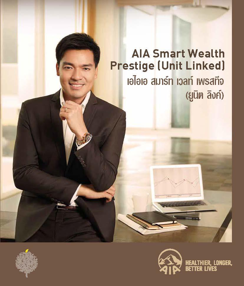Smart Wealth Prestige1