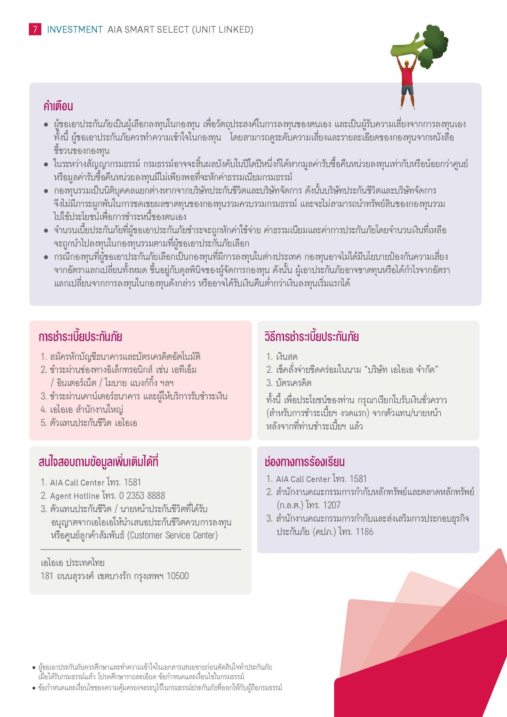 SmartSelect7