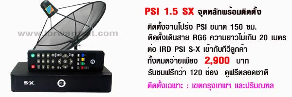 ชุดจานดาวเทียม PSI S-X OTA