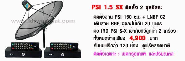 ชุดจานดาวเทียม PSI S-X OTA 2 06f