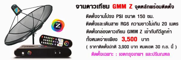 จานดาวเทียม GMM Z