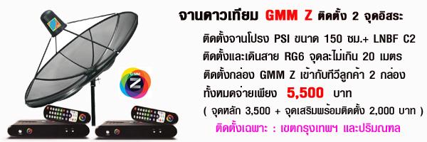 จานดาวเทียม GMM Z 2 จุดอิสระ